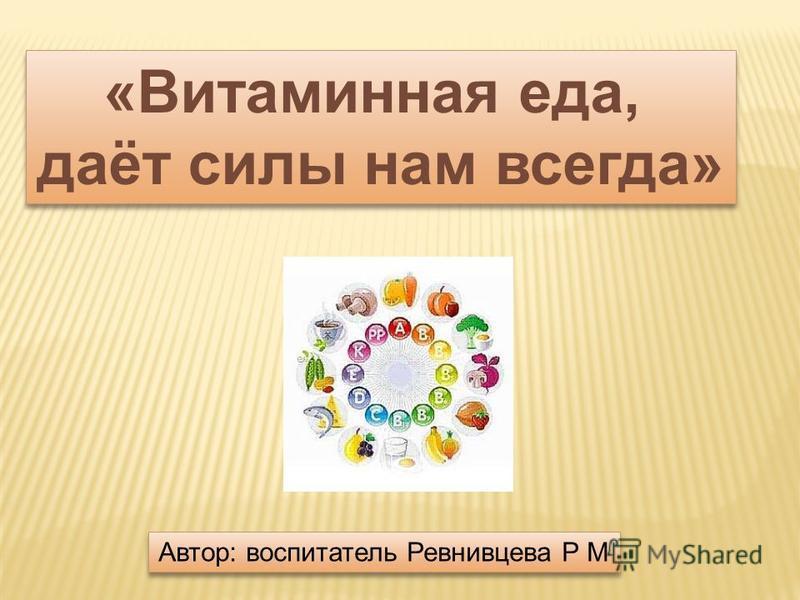 «Витаминная еда, даёт силы нам всегда» «Витаминная еда, даёт силы нам всегда» Автор: воспитатель Ревнивцева Р М