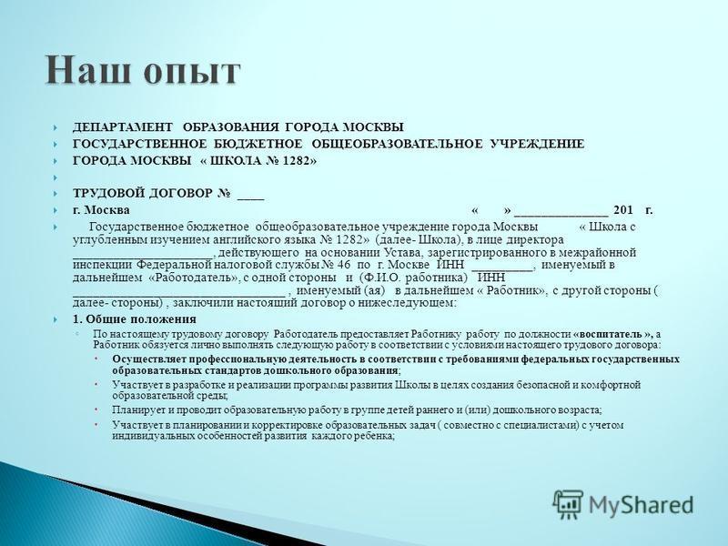 ДЕПАРТАМЕНТ ОБРАЗОВАНИЯ ГОРОДА МОСКВЫ ГОСУДАРСТВЕННОЕ БЮДЖЕТНОЕ ОБЩЕОБРАЗОВАТЕЛЬНОЕ УЧРЕЖДЕНИЕ ГОРОДА МОСКВЫ « ШКОЛА 1282» ТРУДОВОЙ ДОГОВОР ____ г. Москва « » ______________ 201 г. Государственное бюджетное общеобразовательное учреждение города Москв