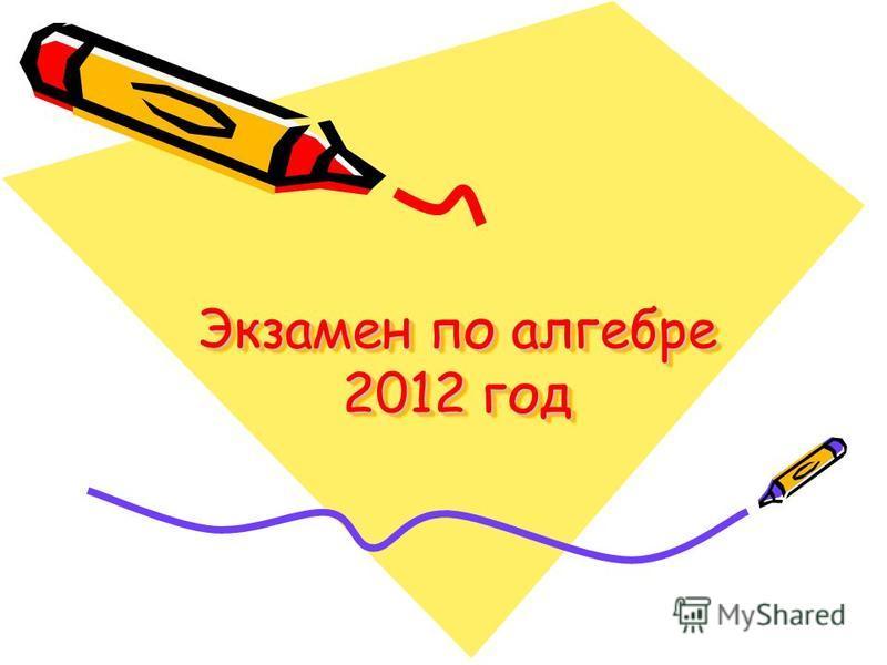Экзамен по алгебре 2012 год