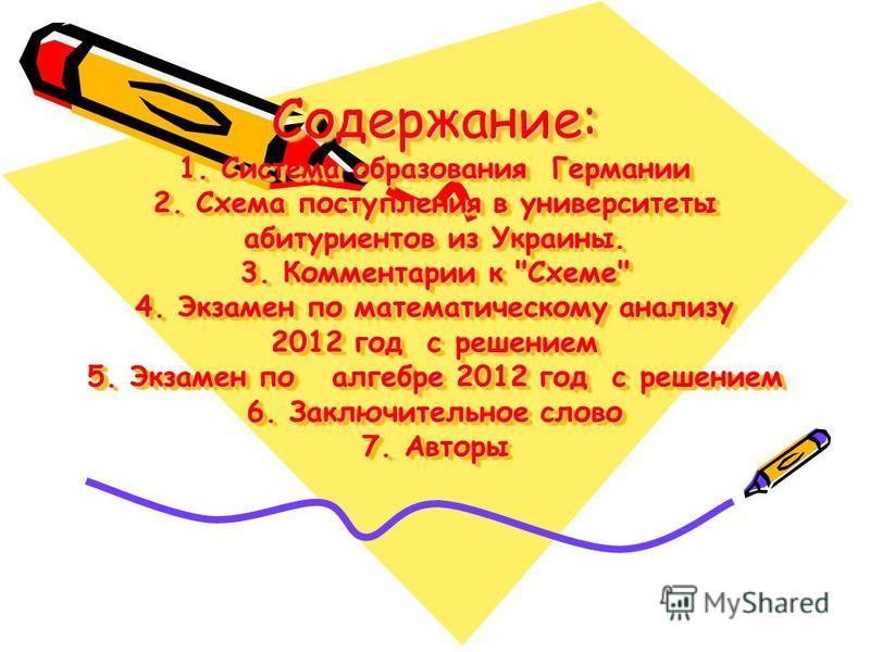 Содержание: 1. Система образования Германии 2. Схема поступления в университеты абитуриентов из Украины. 3. Комментарии к