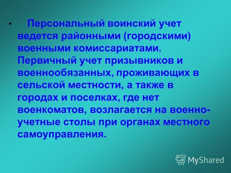 Воинский учет является одной из составных частей воинской обязанности граждан Российской Федерации и заключается в специальном учете всех призывников и военнообязанных по месту жительства.