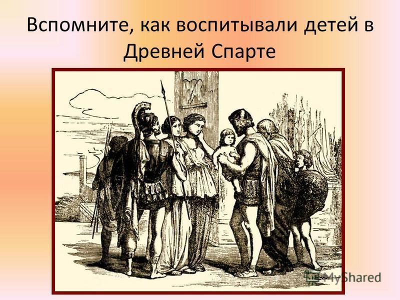 Вспомните, как воспитывали детей в Древней Спарте