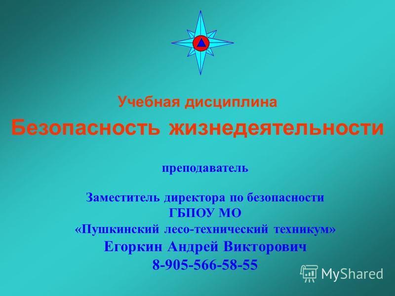 ГБПОУ МО «Пушкинский лесотехнический техникум»