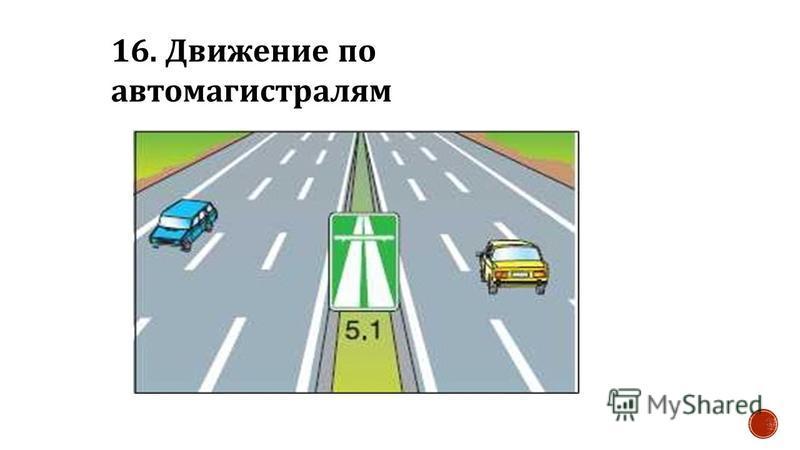 16. Движение по автомагистралям