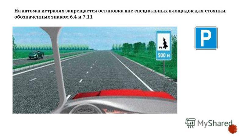 На автомагистралях запрещается остановка вне специальных площадок для стоянки, обозначенных знаком 6.4 и 7.11