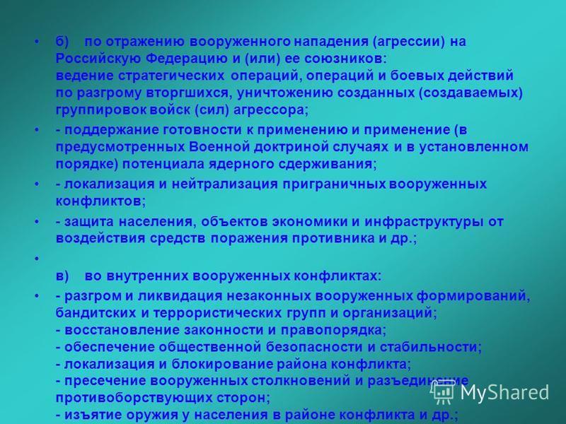 на Вооруженные Силы возлагаются следующие основные задачи:Вооруженные Силы а) по обеспечению военной безопасности: - своевременное вскрытие угрожающего развития военно-политической обстановки, подготовки вооруженного нападения на Российскую Федерацию