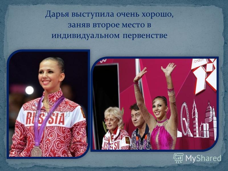 Дарья выступила очень хорошо, заняв второе место в индивидуальном первенстве