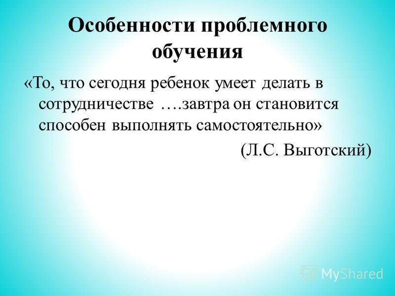 Советские педагоги, основоположники проблемного обучения в нашей стране Т.В.Кудрявцев И.Я. Лернер А.М. Матюшкин М.И.Махмутов М.Н.Скаткин