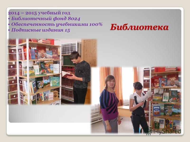Библиотека Библиотека 2014 – 2015 учебный год Библиотечный фонд 8024 Обеспеченность учебниками 100% Подписные издания 15