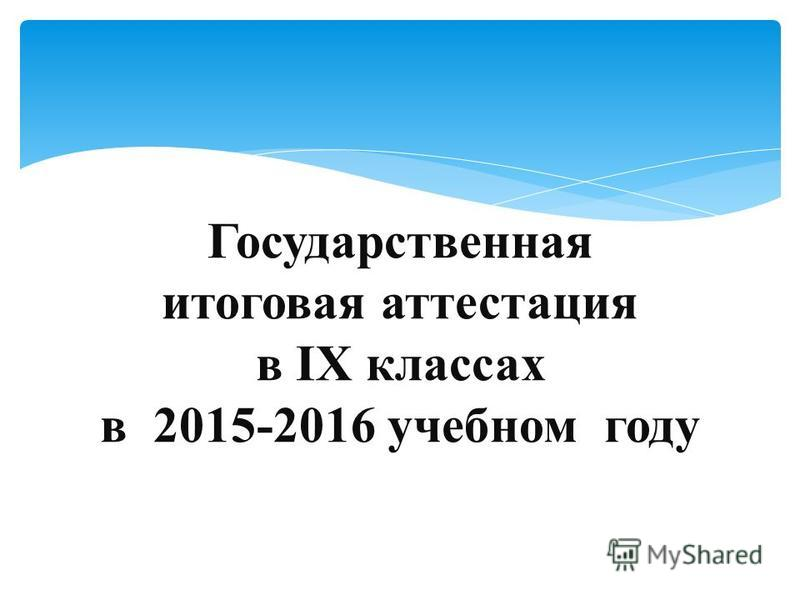 Государственная итоговая аттестация в IX классах в 2015-2016 учебном году