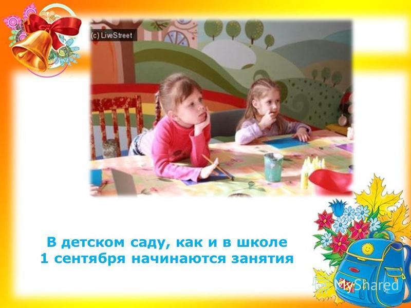 В детском саду, как и в школе 1 сентября начинаются занятия