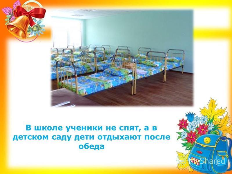 В школе ученики не спят, а в детском саду дети отдыхают после обеда