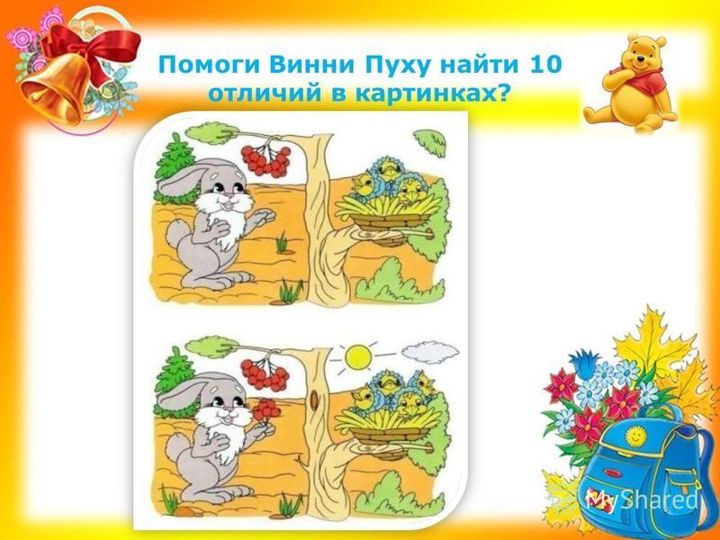 Помоги Винни Пуху найти 10 отличий в картинках?