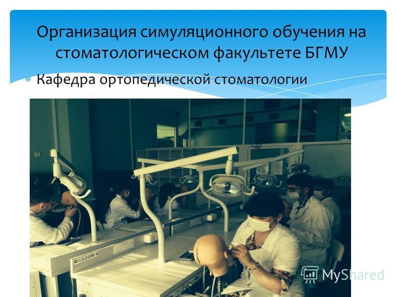 Кафедра ортопедической стоматологии Организация симуляционного обучения на стоматологическом факультете БГМУ