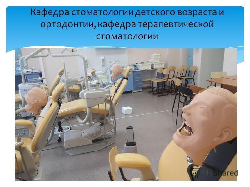 Кафедра стоматологии детского возраста и ортодонтии, кафедра терапевтической стоматологии