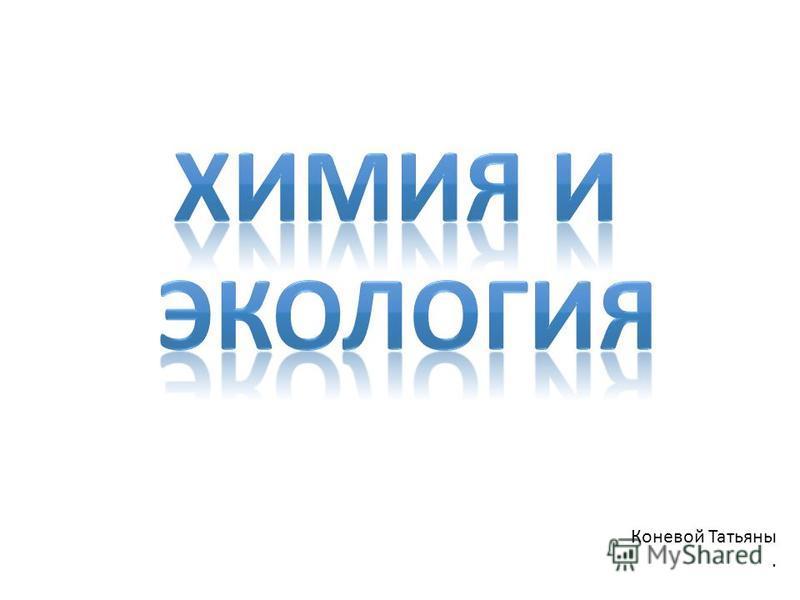 Коневой Татьяны.
