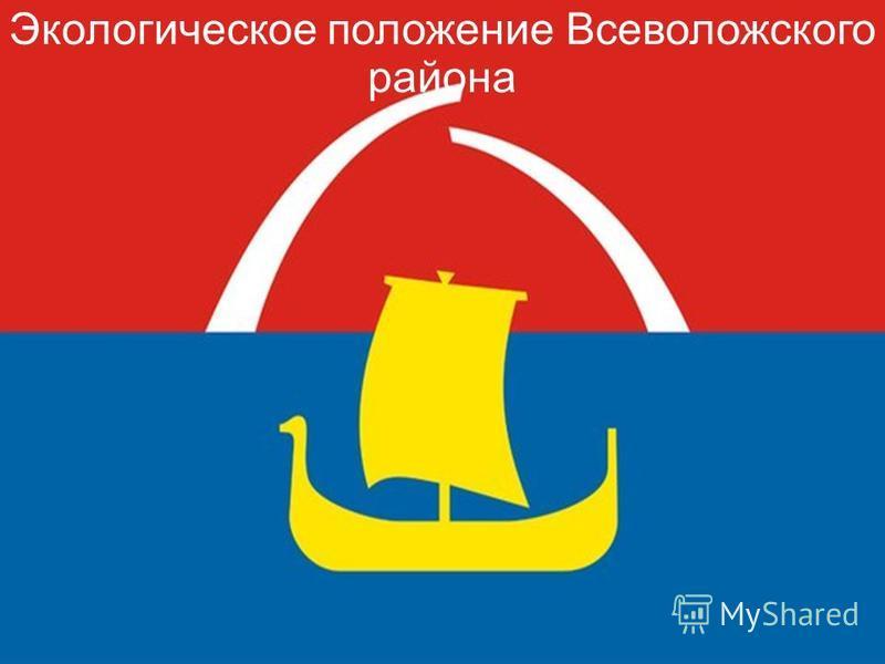 Экологическое положение Всеволожского района