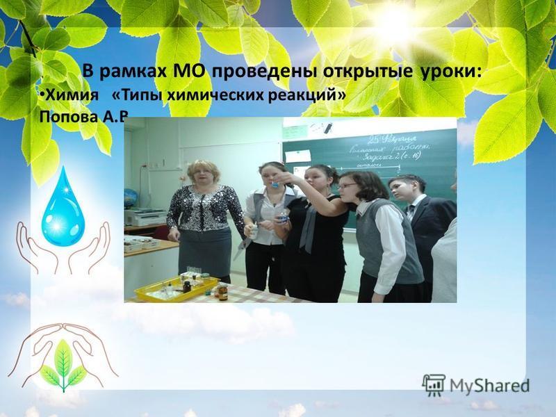 В рамках МО проведены открытые уроки: Химия «Типы химических реакций» Попова А.В.