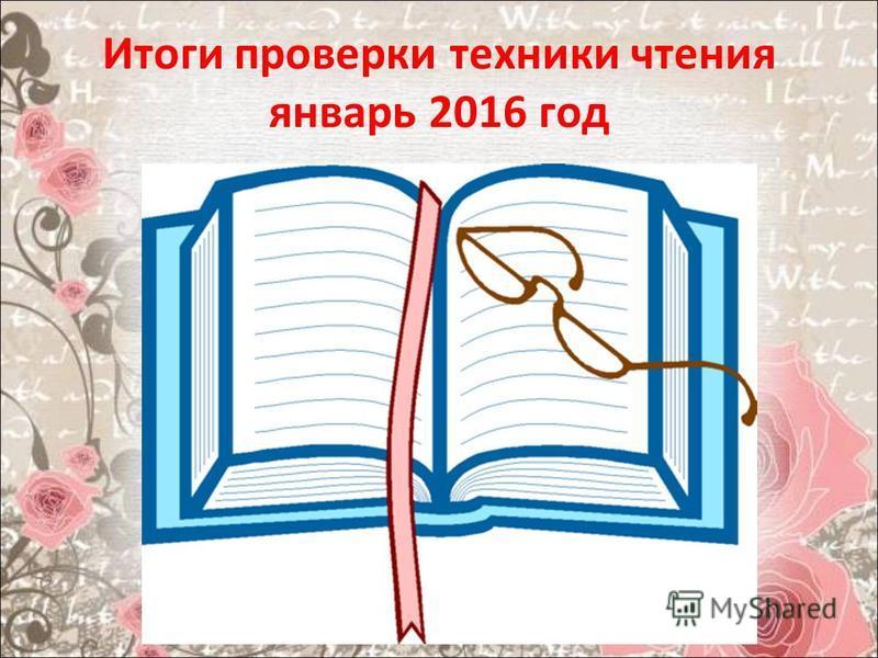 Итоги проверки техники чтения январь 2016 год