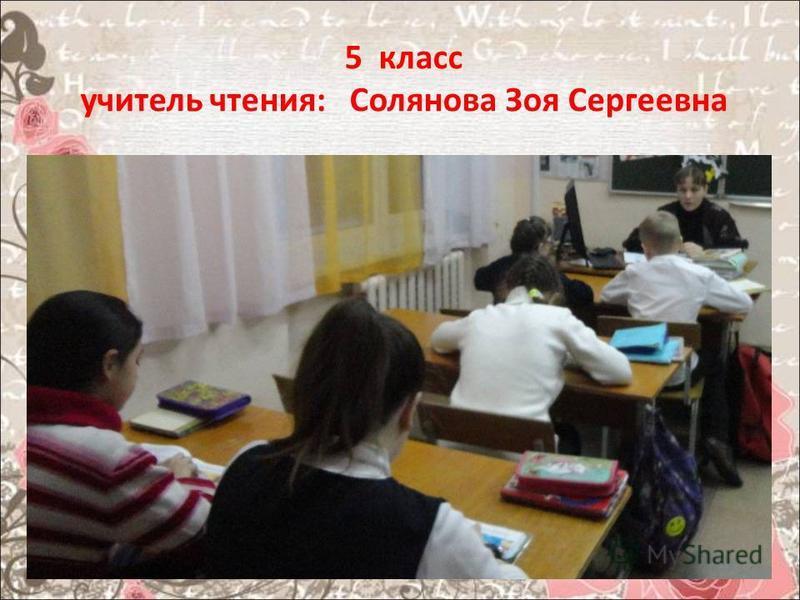 5 класс учитель чтения: Солянова Зоя Сергеевна