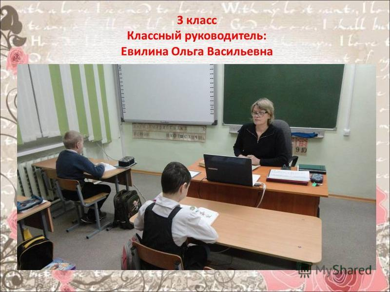 3 класс Классный руководитель: Евилина Ольга Васильевна