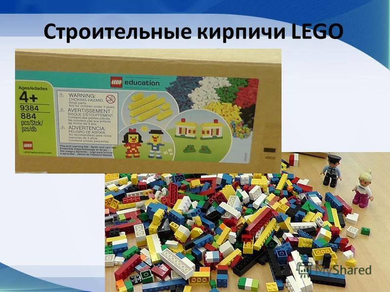 Строительные кирпичи LEGO