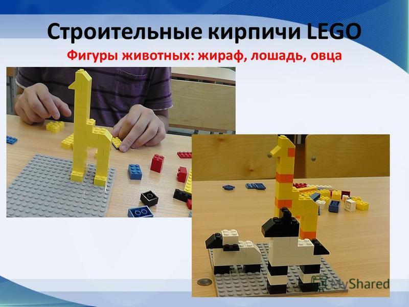 Строительные кирпичи LEGO Фигуры животных: жираф, лошадь, овца