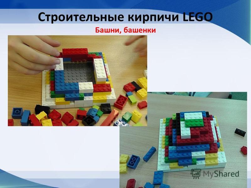 Строительные кирпичи LEGO Башни, башенки