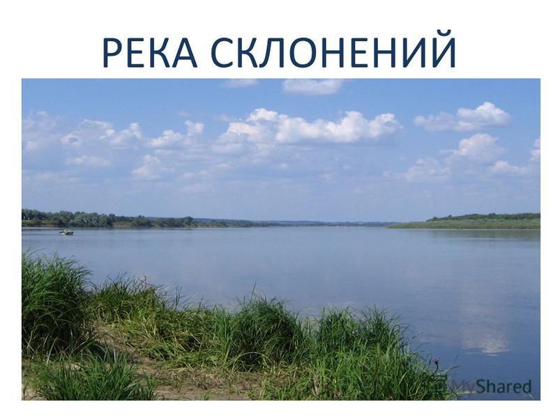 РЕКА СКЛОНЕНИЙ