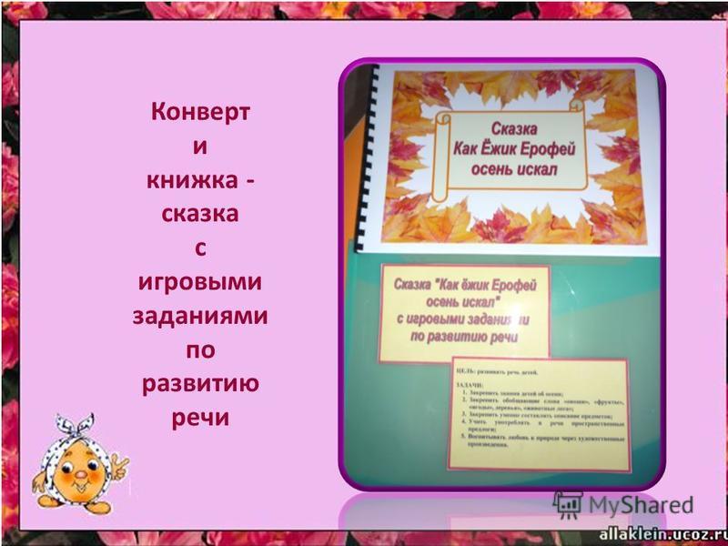 Конверт и книжка - сказка с игровыми заданиями по развитию речи