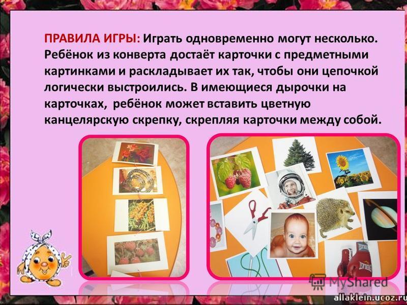 ПРАВИЛА ИГРЫ: Играть одновременно могут несколько. Ребёнок из конверта достаёт карточки с предметными картинками и раскладывает их так, чтобы они цепочкой логически выстроились. В имеющиеся дырочки на карточках, ребёнок может вставить цветную канцеля