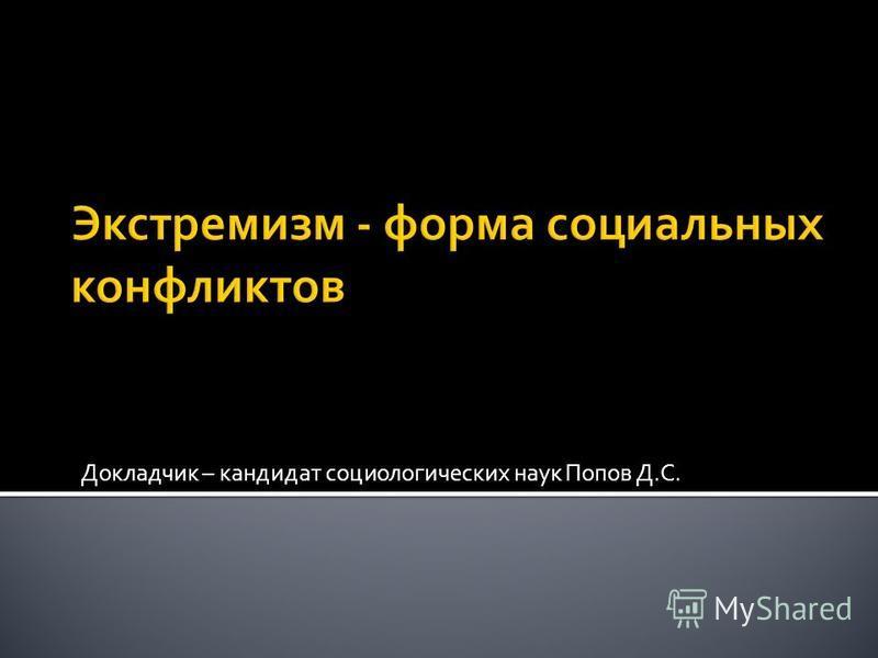 Докладчик – кандидат социологических наук Попов Д.С.