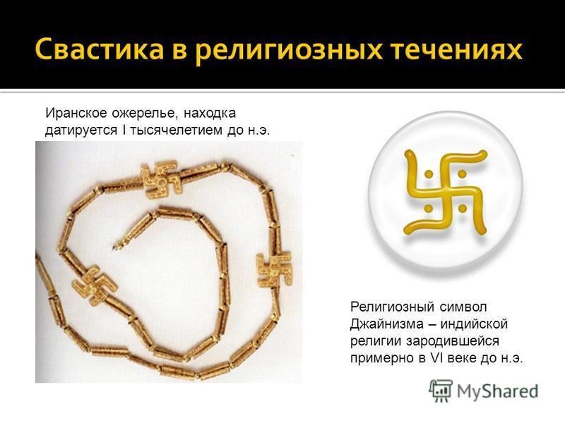 Иранское ожерелье, находка датируется I тысячелетием до н.э. Религиозный символ Джайнизма – индийской религии зародившейся примерно в VI веке до н.э.
