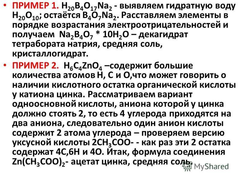 ПРИМЕР 1. H 20 B 4 O 17 Na 2 - выявляем гидратную воду Н 20 О 10 ; остаётся B 4 O 7 Na 2. Расставляем элементы в порядке возрастания электроотрицательностей и получаем Na 2 B 4 O 7 * 10H 2 O – декагидрат тетрабората натрия, средняя соль, кристаллогид
