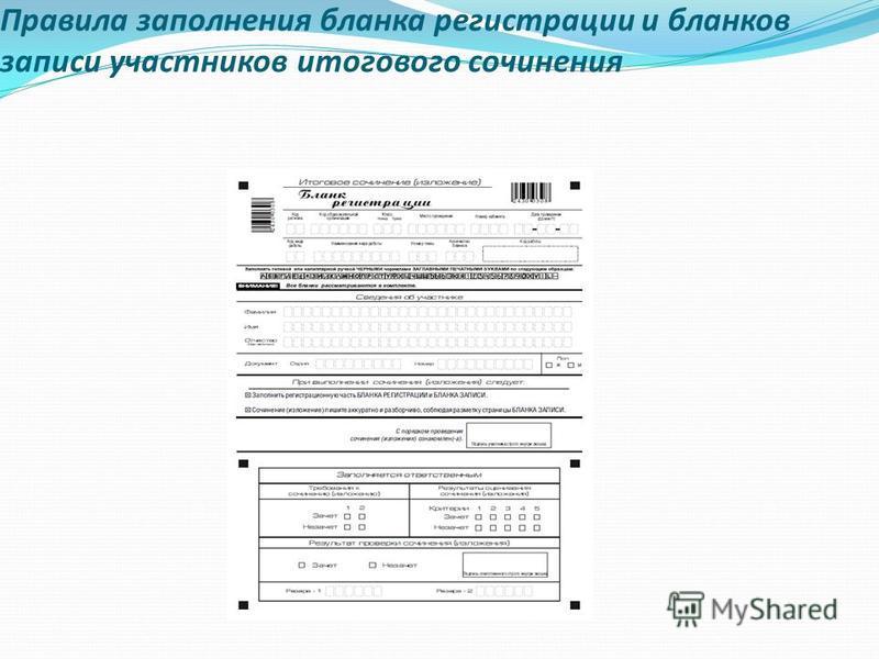 Правила заполнения бланка регистрации и бланков записи участников итогового сочинения