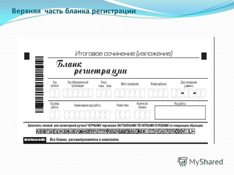 Верхняя часть бланка регистрации