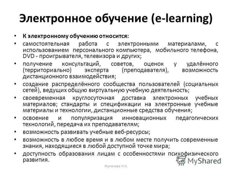 Электронное обучение (e-learning) К электронному обучению относится: самостоятельная работа с электронными материалами, с использованием персонального компьютера, мобильного телефона, DVD - проигрывателя, телевизора и других; получение консультаций,