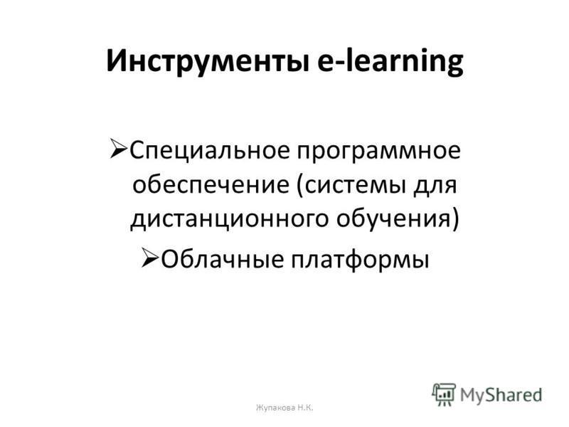 Инструменты e-learning Специальное программное обеспечение (системы для дистанционного обучения) Облачные платформы Жупакова Н.К.