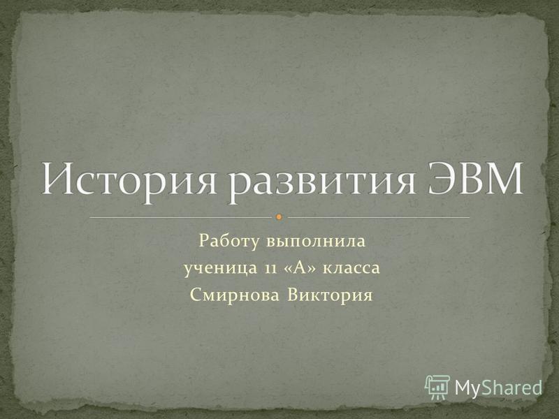 Работу выполнила ученица 11 «А» класса Смирнова Виктория