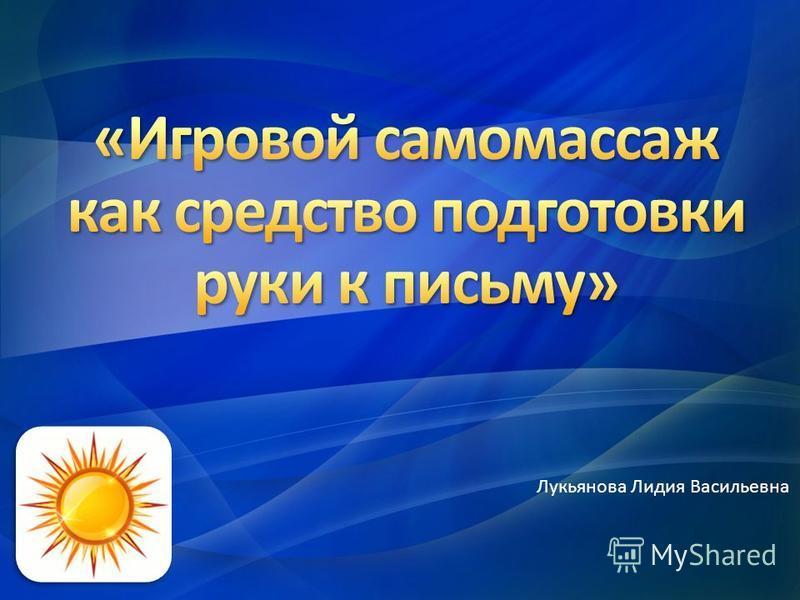 Лукьянова Лидия Васильевна
