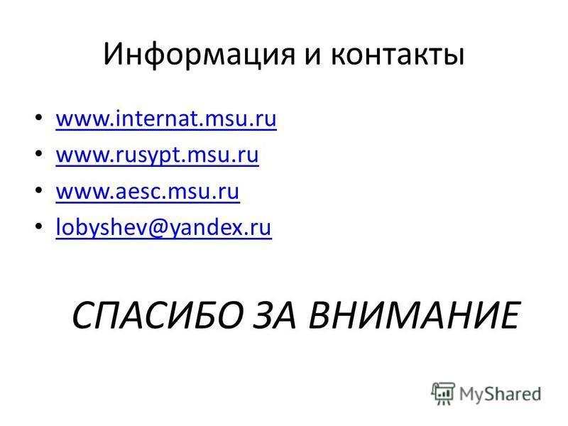 Информация и контакты www.internat.msu.ru www.rusypt.msu.ru www.aesc.msu.ru lobyshev@yandex.ru СПАСИБО ЗА ВНИМАНИЕ