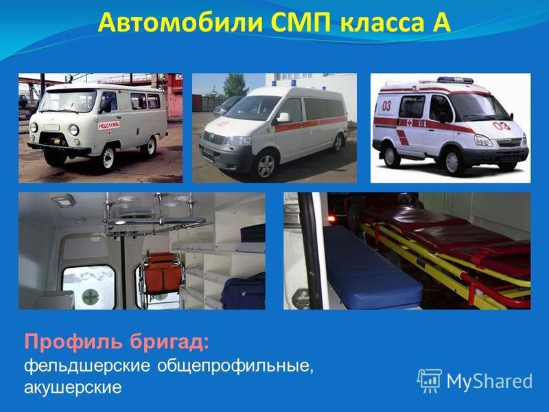Автомобили СМП класса А Профиль бригад: фельдшерские общепрофильные, акушерские