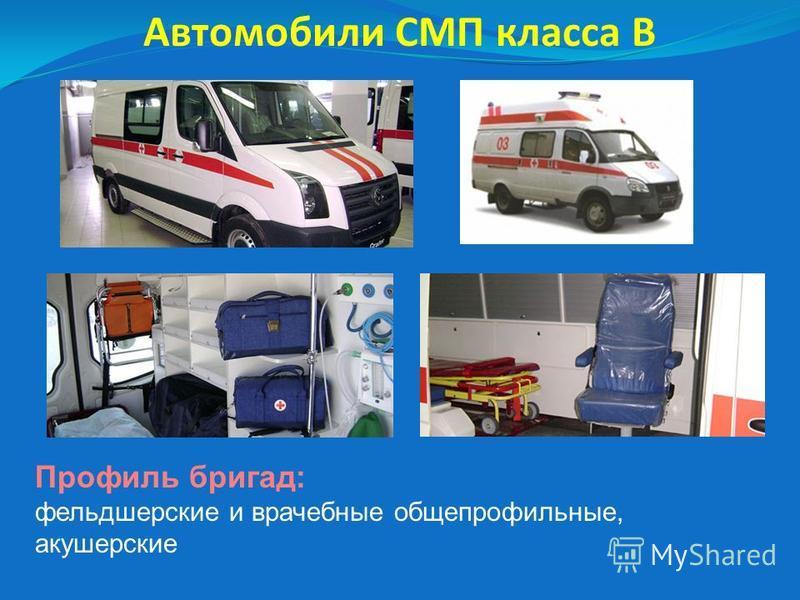 Автомобили СМП класса В Профиль бригад: фельдшерские и врачебные общепрофильные, акушерские