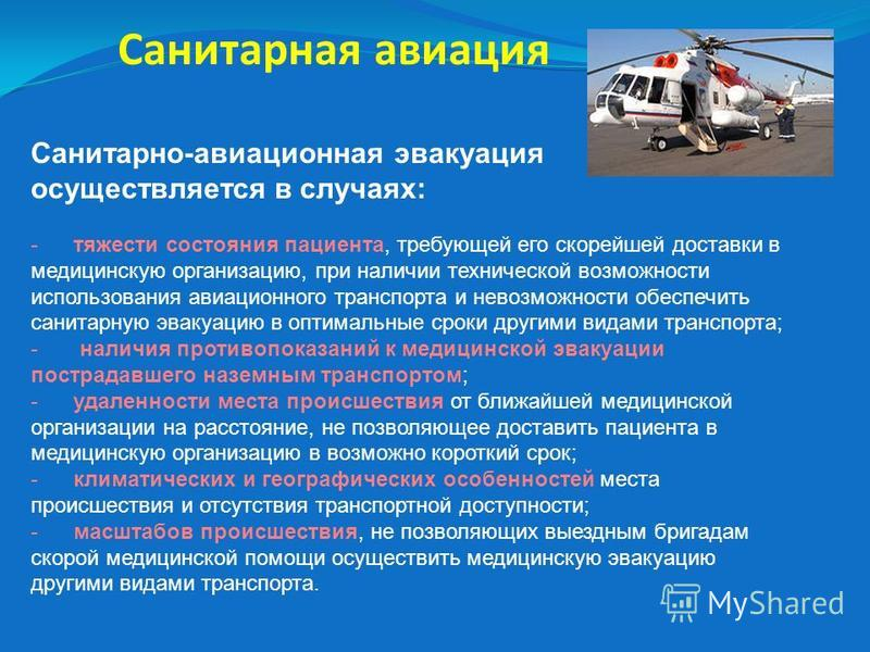 Санитарно-авиационная эвакуация осуществляется в случаях: -тяжести состояния пациента, требующей его скорейшей доставки в медицинскую организацию, при наличии технической возможности использования авиационного транспорта и невозможности обеспечить са