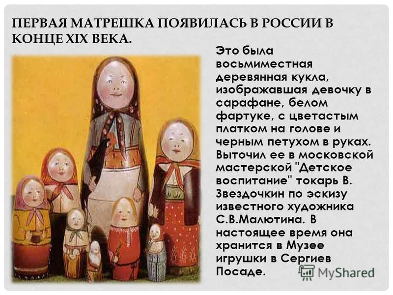 Это была восьмиместная деревянная кукла, изображавшая девочку в сарафане, белом фартуке, с цветастым платком на голове и черным петухом в руках. Выточил ее в московской мастерской
