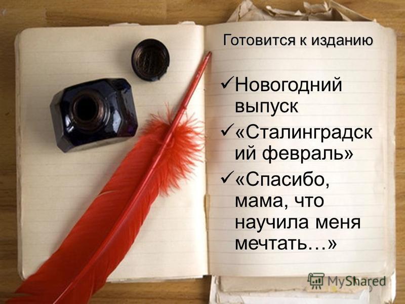 Готовится к изданию Новогодний выпуск «Сталинградск ий февраль» «Спасибо, мама, что научила меня мечтать…»