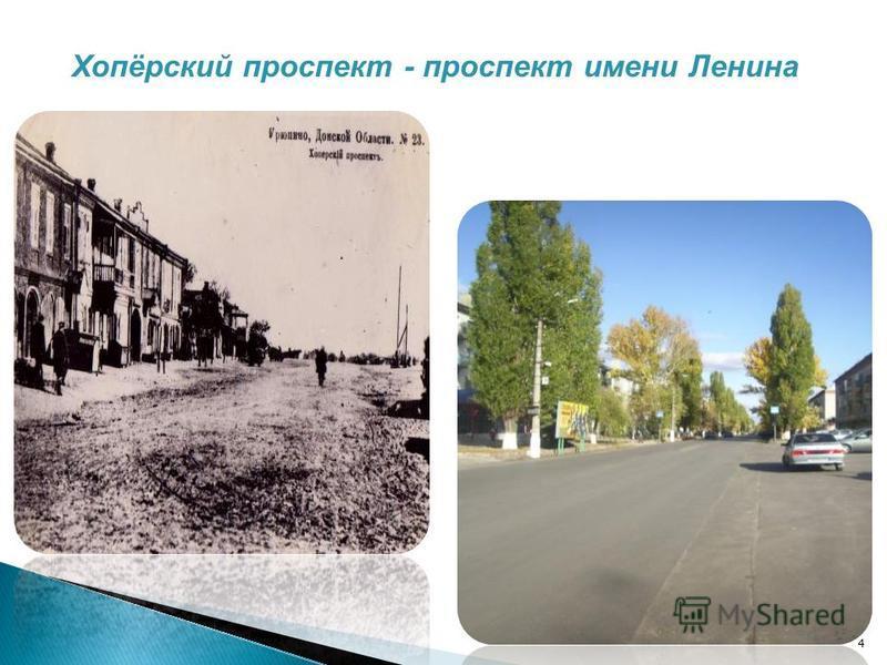 Хопёрский проспект - проспект имени Ленина 4