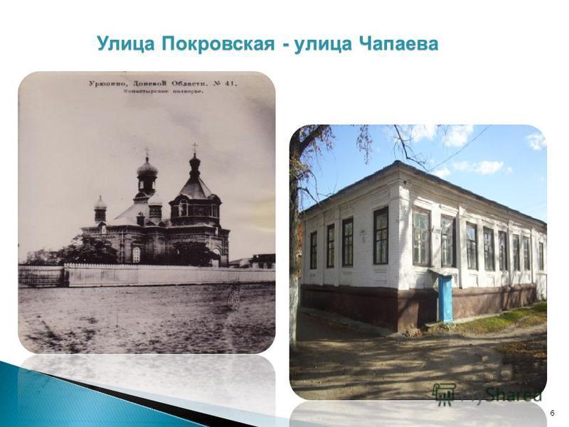 Улица Покровская - улица Чапаева Улица Покровская - улица Чапаева 6
