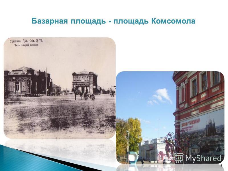 Базарная площадь - площадь Комсомола Базарная площадь - площадь Комсомола 8