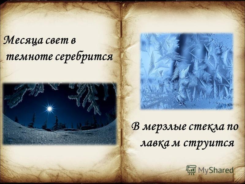 Месяца свет в темноте серебрится В мерзлые стекла по лавка м струится